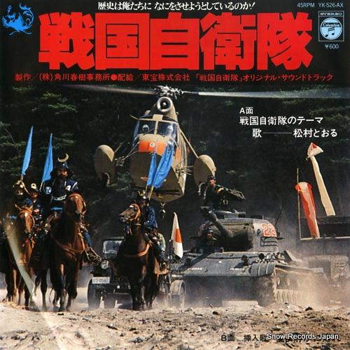 MATSUMURA, TORU sengoku jieirai no theme YK-526-AX - front cover