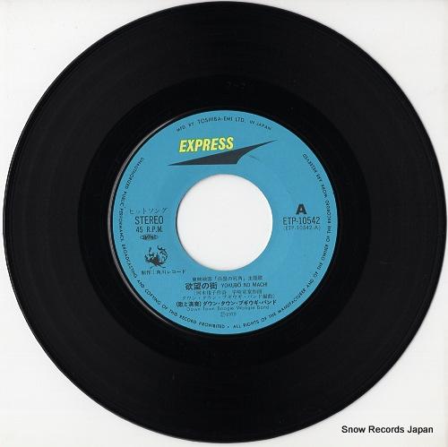 DOWN TOWN BOOGIE WOOGIE BAND yokubo no machi ETP-10542 - disc