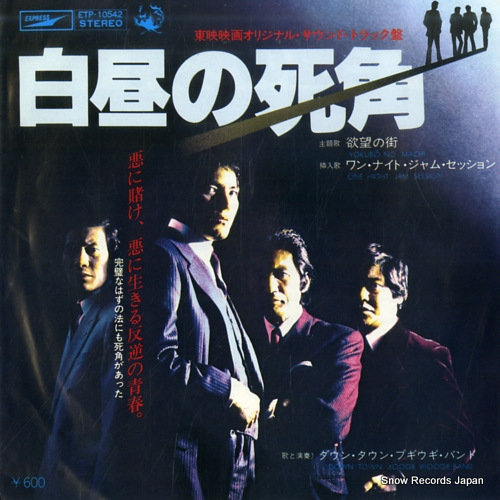 DOWN TOWN BOOGIE WOOGIE BAND yokubo no machi ETP-10542 - front cover