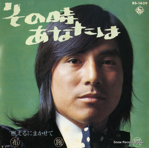 FUSE, AKIRA sonotoki anata wa BS-1639 - front cover