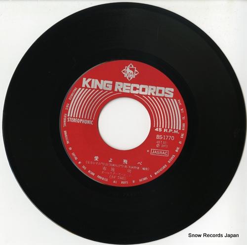 FUSE, AKIRA ai yo tobe BS-1770 - disc