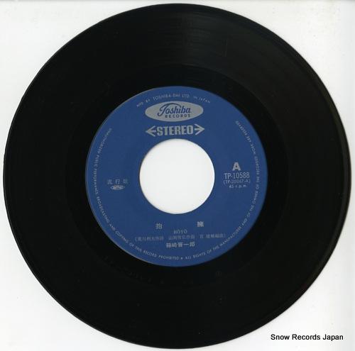 HAKOZAKI, SHINICHIRO hoyo TP-10588 - disc