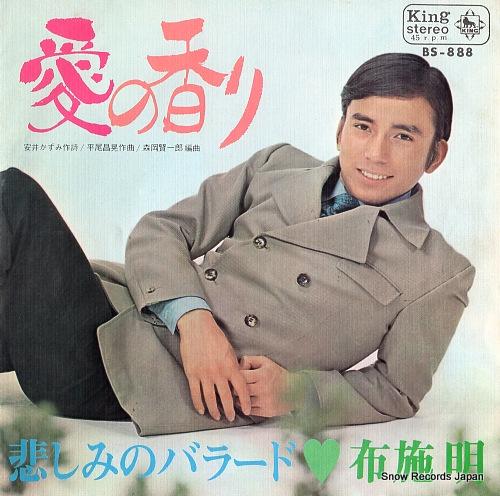 FUSE, AKIRA ai no kaori BS-888 - front cover