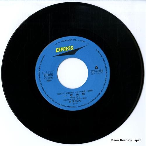 ZAITSU, KAZUO ichimai no e ETP-17064 - disc