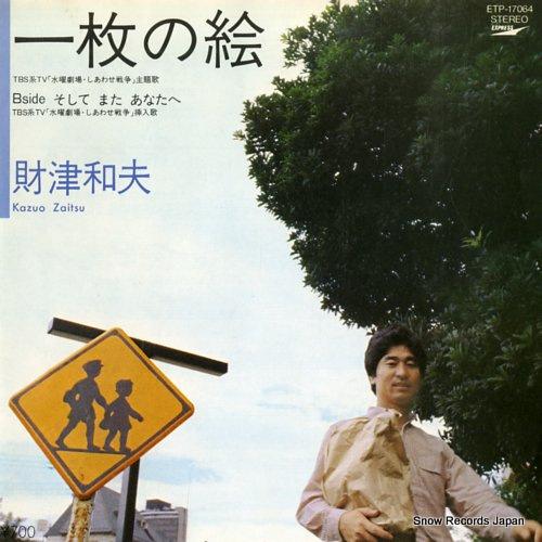 ZAITSU, KAZUO ichimai no e ETP-17064 - front cover