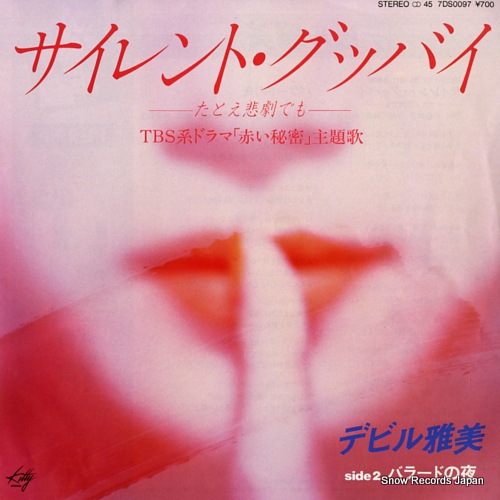 DEVIL MASAMI silent goodbye 7DS0097 - front cover