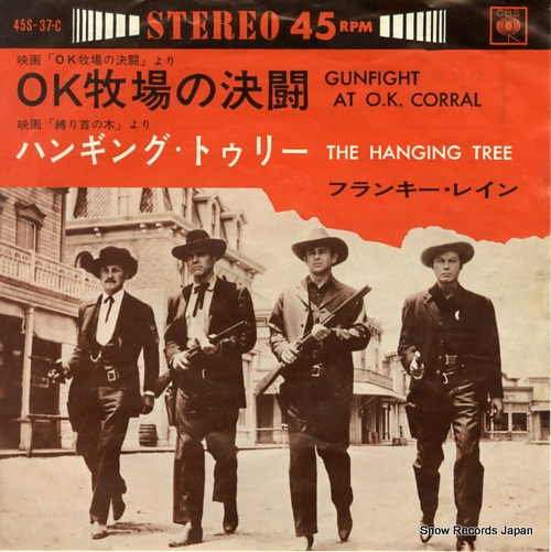 LAINE, FRANKIE gunfight at o.k. corral 45S-37-C - front cover