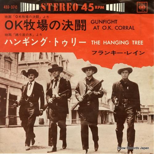 フランキー・レイン - ok牧場の決闘 - 45S-37-C - スノー・レコード