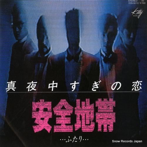 ANZENCHITAI mayonaka sugi no koi 7DS0070 - front cover