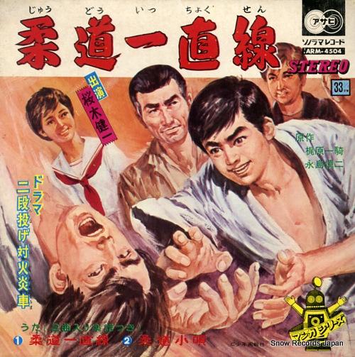 TV DAI HAKURYOKU SERIES judo icchokusen ARM-4504 - front cover