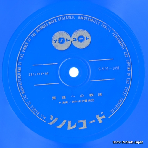 SIN CHUO KOKYO GAKUDAN buto e no kanyuu SMM-1091/SR-377 - disc