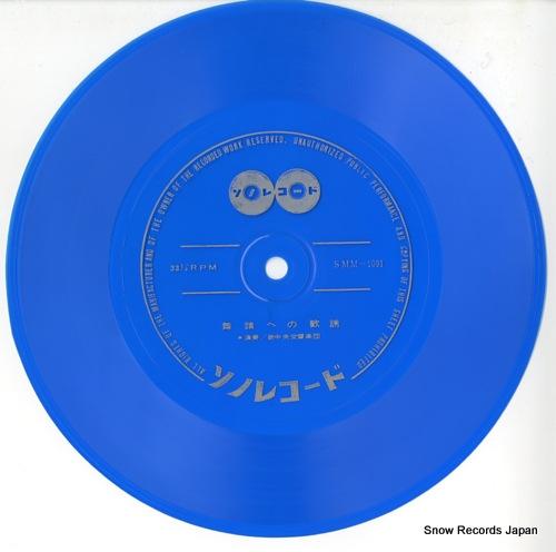 SIN CHUO KOKYO GAKUDAN buto e no kanyuu SMM-1091/SR-377 - front cover
