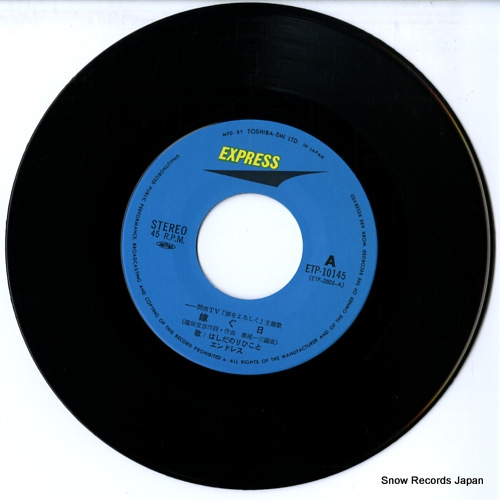 HASHIDA, NORIHIKO, AND ENDLESS totsuguhi ETP-10145 - disc
