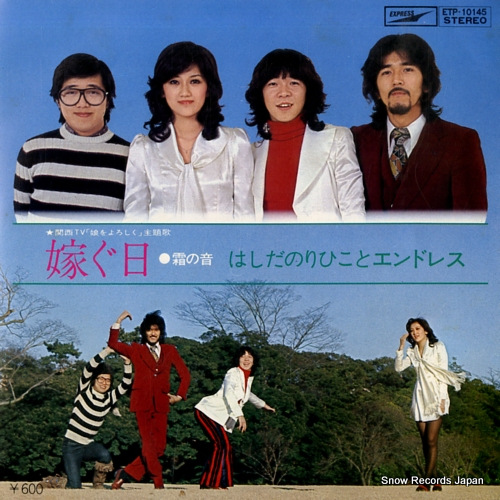 HASHIDA, NORIHIKO, AND ENDLESS totsuguhi ETP-10145 - front cover