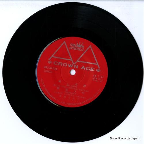 SUIZENJI, KIYOKO mugi & heitai LW-1147 - disc