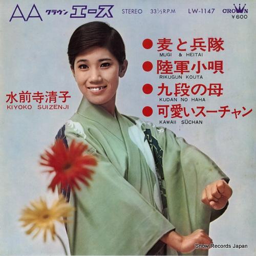 SUIZENJI, KIYOKO mugi & heitai LW-1147 - front cover