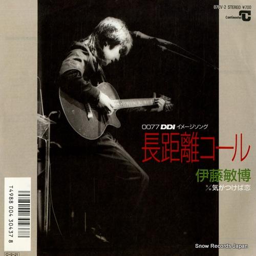 ITOH, TOSHIHIRO chokyori call 07CV-2 - front cover