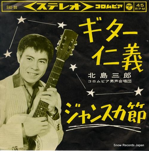 KITAJIMA, SABURO guitar jingi SAS-66 - front cover