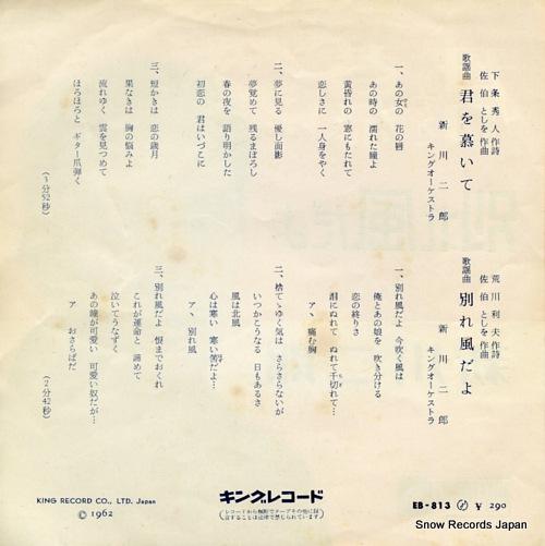 SHINKAWA JIRO kimi wo shitaite