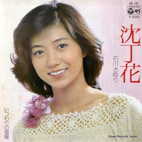 ISHIKAWA SAYURI - jinchoge - 45T x 1