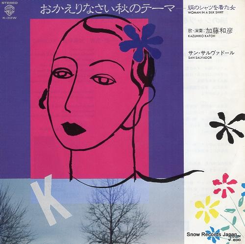KATO, KAZUHIKO woman in a silk shirt K-33W - front cover