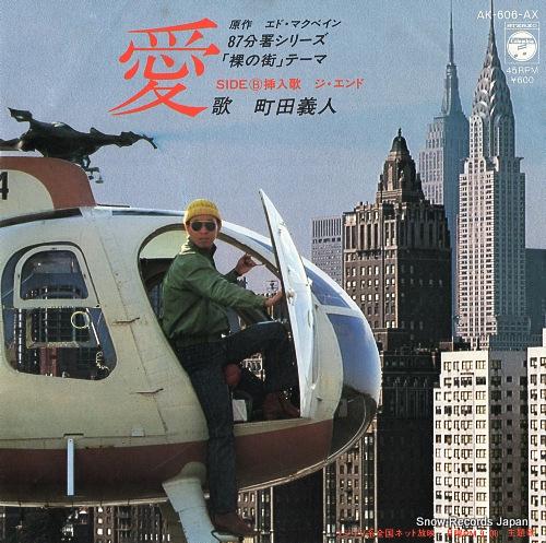 MACHIDA, YOSHITO ai AK-606-AX - front cover