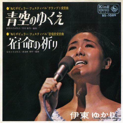 ITO, YUKARI aozora no yukue BS-1089 - front cover