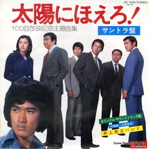 INOUE, TAKAYUKI, BAND taiyo ni hoero DR1859 - front cover