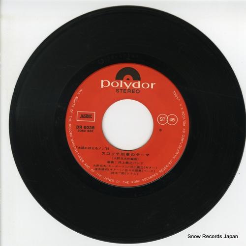 INOUE, TAKAYUKI, BAND taiyo ni hoero `76 DR6038 - disc