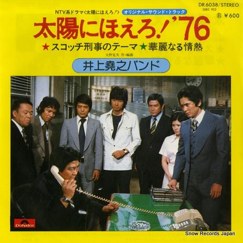 INOUE, TAKAYUKI, BAND taiyo ni hoero `76 DR6038 - front cover