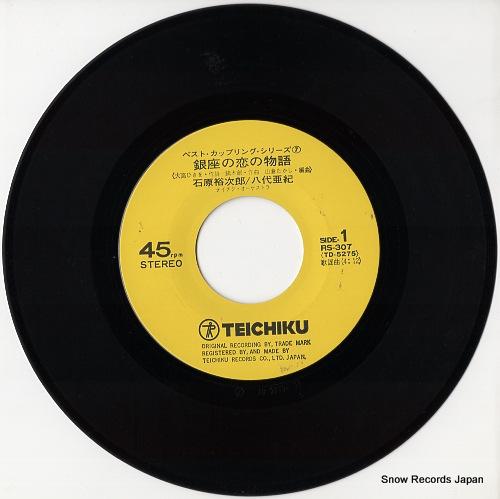 ISHIHARA, YUJIRO / AKI YASHIRO ginza no koi no monogatari RS-307 - disc