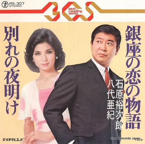 ISHIHARA, YUJIRO / AKI YASHIRO ginza no koi no monogatari RS-307 - front cover