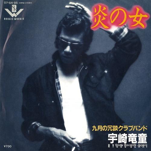 UZAKI, RYUDO honoo no onna 07.5H-95 - front cover