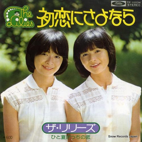 LILIES, THE hatsukoi ni sayonara TP-10034 - front cover
