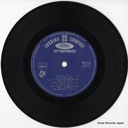 KAYAMA, YUZO shiroi suna no shoujo TP-4131 - disc
