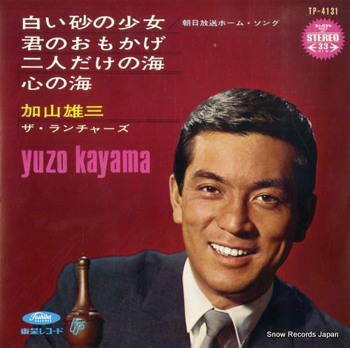 KAYAMA, YUZO shiroi suna no shoujo TP-4131 - front cover