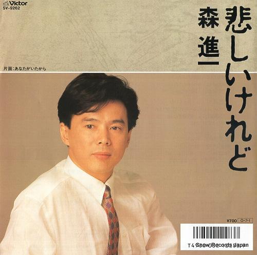 MORI, SHINICHI kanashii keredo SV-9262 - front cover