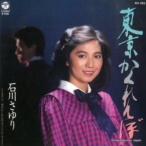 ISHIKAWA SAYURI - tokyo kakurenbo - 45T x 1