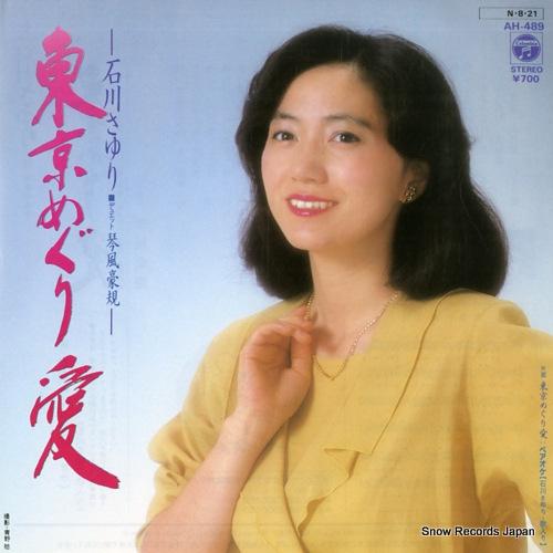 ISHIKAWA SAYURI - tokyo meguriai - 45T x 1