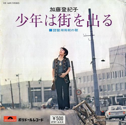 KATO, TOKIKO shonen wa machi wo deru DR1609 - front cover