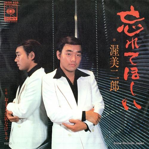 ATSUMI, JIRO wasurete hoshii 06SH535 - front cover