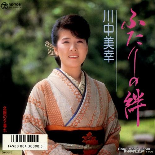 KAWANAKA, MIYUKI futari no kizuna RE-706 - front cover