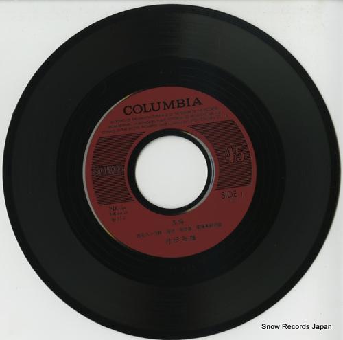 MURATA, HIDEO ousho NK-64 - disc