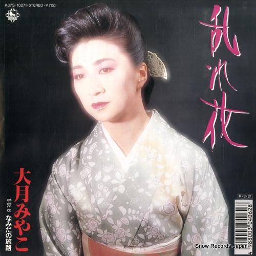 OTSUKI, MIYAKO midarebana K07S-10271 - front cover