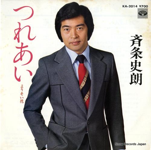SAIJO, SHIRO tsureai KA-2014 - front cover