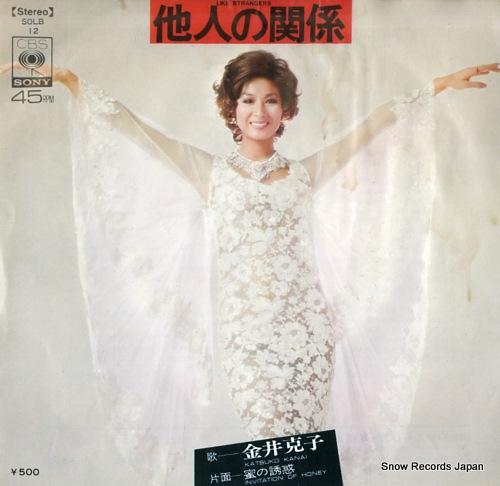 KANAI, KATSUKO like strangers SOLB12 - front cover