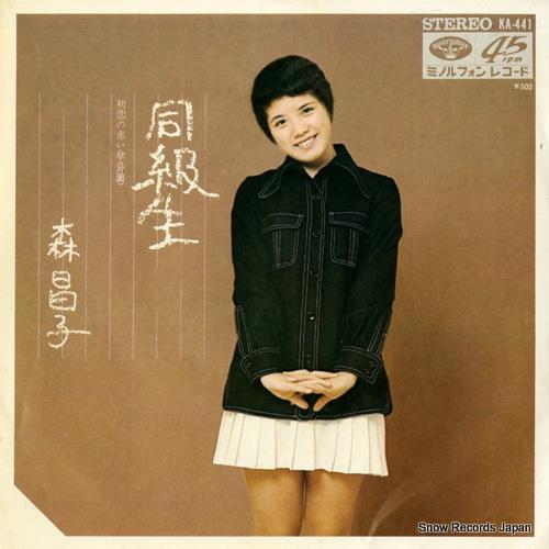 MORI, MASAKO dokyusei KA-441 - front cover