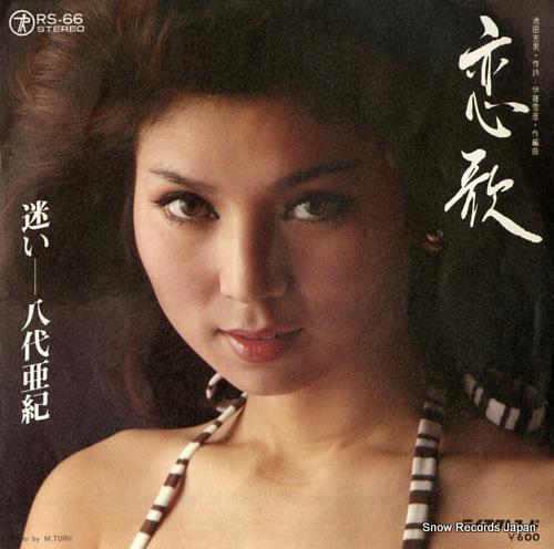 八代亜紀 恋歌 RS-66