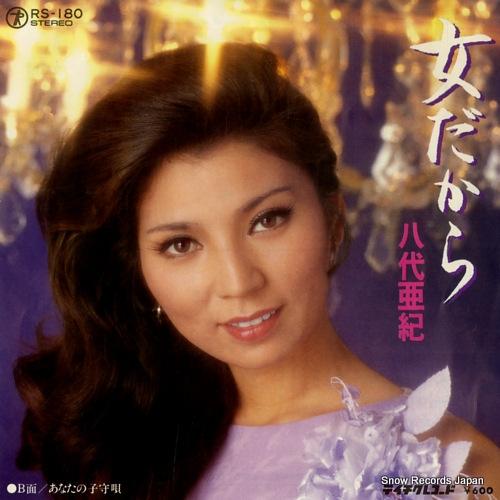 YASHIRO, AKI onna dakara RS-180 - front cover