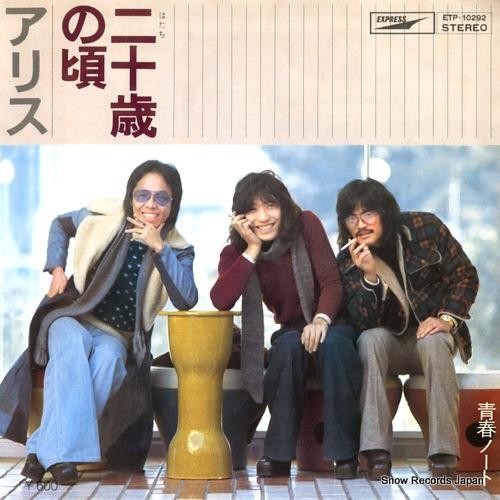 ALICE hatachi no koro ETP-10292 - front cover